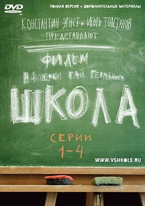 """""""Shkola"""" - Russian Movie Cover (thumbnail)"""