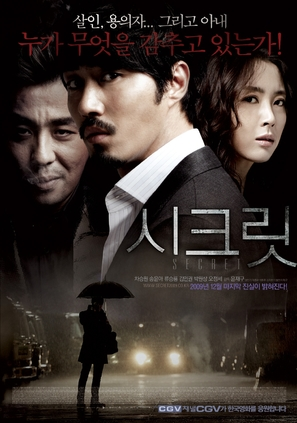 Secret - South Korean Movie Poster (thumbnail)