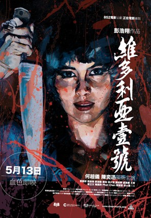 Wai dor lei ah yut ho - Hong Kong Movie Poster (thumbnail)