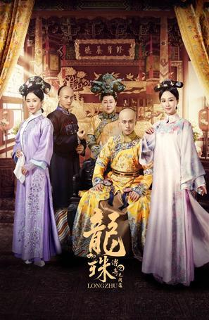"""Long zhu chuan qi"" - Chinese Movie Poster (thumbnail)"