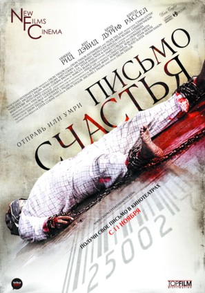 Chain Letter - Russian Movie Poster (thumbnail)