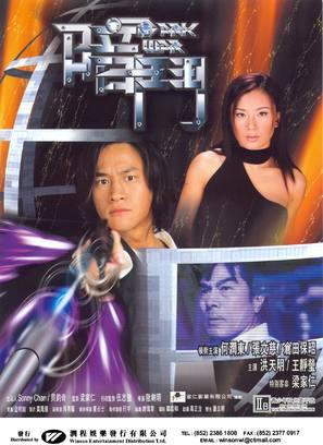 An dou - Hong Kong poster (thumbnail)