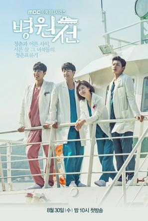 """""""Byeong-won-seon"""""""