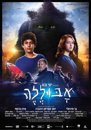 Abulele - Israeli Movie Poster (thumbnail)