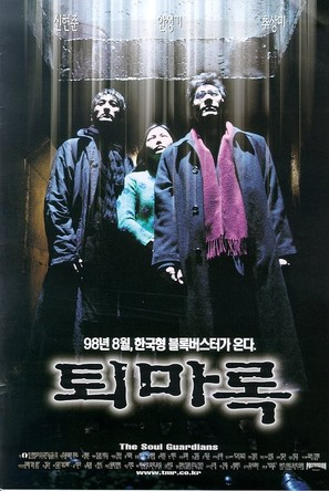 Toemarok - South Korean Movie Poster (thumbnail)