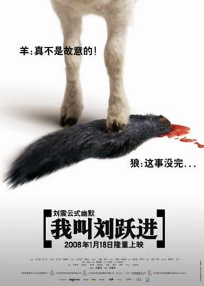 Wo jiao Liu Yue Jin - Chinese poster (thumbnail)