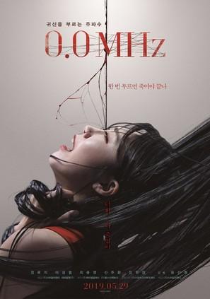 0.0 Mhz - South Korean Movie Poster (thumbnail)