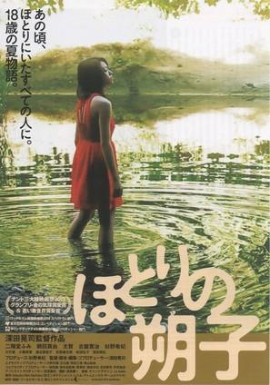 Hotori no sakuko - Japanese Movie Poster (thumbnail)