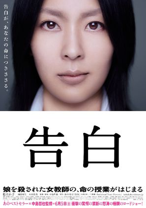 Kokuhaku - Japanese Movie Poster (thumbnail)