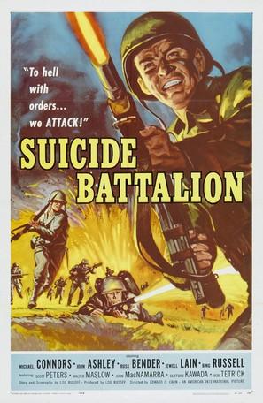 Suicide Battalion - Movie Poster (thumbnail)