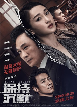 Remain Silent - Chinese Movie Poster (thumbnail)