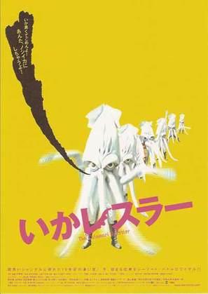 Ika resuraa - Japanese Movie Poster (thumbnail)