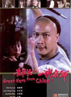 Huang Fei-hong xi lie zhi yi dai shi
