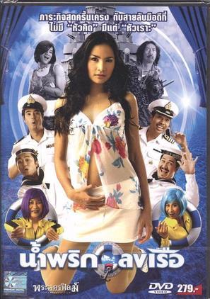Nam prik lhong rua - Thai poster (thumbnail)