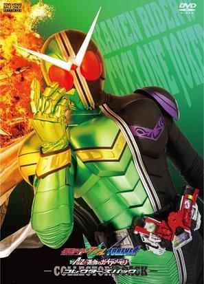 """""""Kamen raidâ Daburu"""" - Japanese Movie Cover (thumbnail)"""