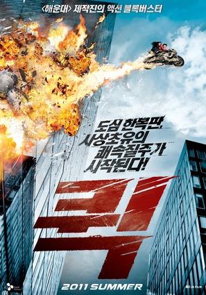 Kwik - South Korean Movie Poster (thumbnail)