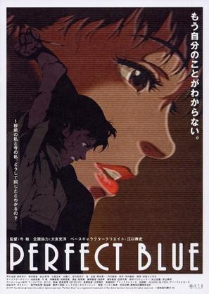 Perfect Blue - Japanese Movie Poster (thumbnail)