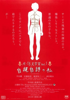 R-18 bungakushô vol. 1: Jijôjibaku no watashi - Japanese Movie Poster (thumbnail)