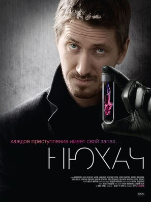 """The Sniffer"" - Ukrainian Movie Poster (thumbnail)"
