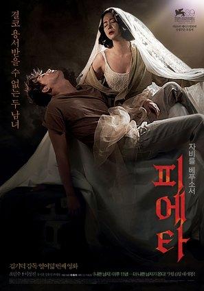 Pieta - South Korean Movie Poster (thumbnail)