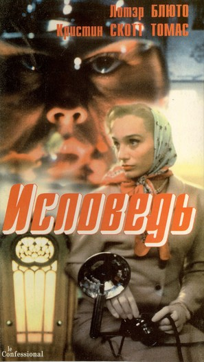Confessionnal, Le - Russian Movie Cover (thumbnail)