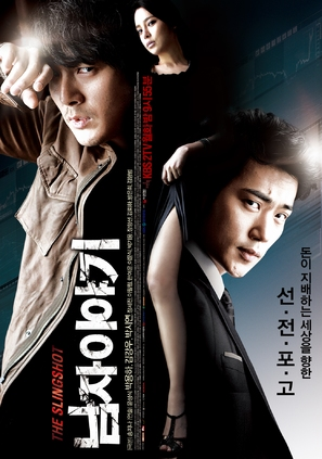 """The Slingshot"" - South Korean Movie Poster (thumbnail)"