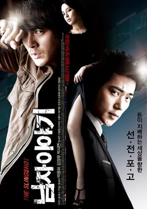 """The Slingshot"" - South Korean Movie Poster (thumbnail)"