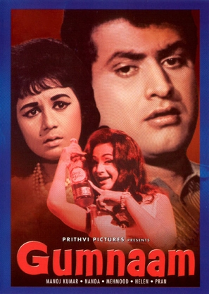 Gumnaam - Indian DVD cover (thumbnail)