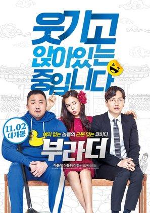 The Bros - South Korean Movie Poster (thumbnail)