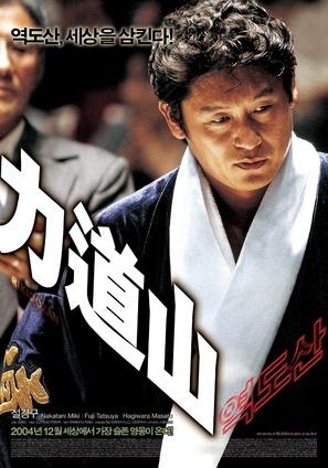 Yeokdosan - South Korean Movie Poster (thumbnail)