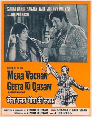 Mera Vachan Geeta Ki Kasam - Indian Movie Poster (thumbnail)
