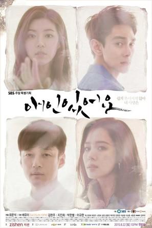 """""""Aein Isseoyo"""" - South Korean Movie Poster (thumbnail)"""