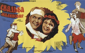 Svadba v Malinovke - Russian Movie Poster (thumbnail)