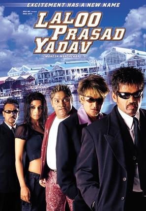 Padmashree Laloo Prasad Yadav - poster (thumbnail)