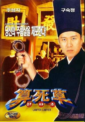 Lawyer Lawyer - South Korean poster (thumbnail)