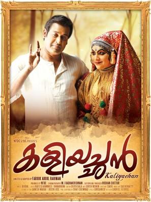 Kaliyachan - Indian Movie Poster (thumbnail)