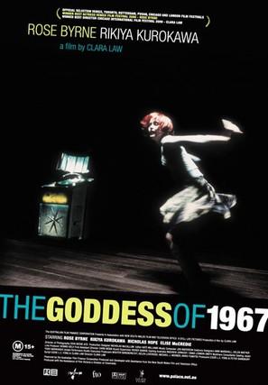 The Goddess of 1967 - Australian Movie Poster (thumbnail)