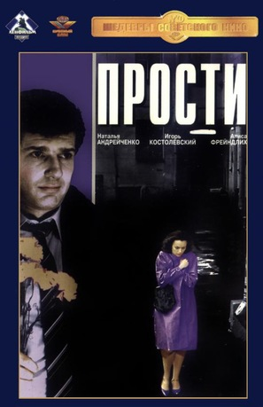 Prosti - Russian DVD movie cover (thumbnail)