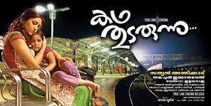 Kadha Thudarunnu - Indian Movie Poster (thumbnail)