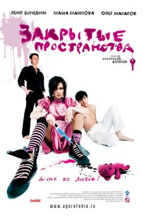 Zakrytye prostranstva - Russian Movie Poster (thumbnail)