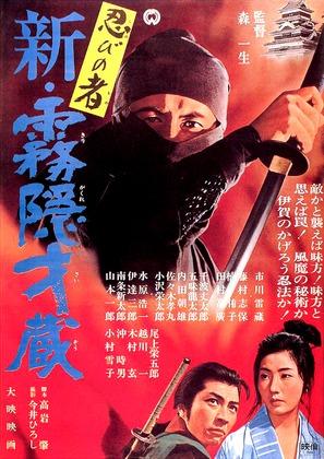 Shinobi no mono: shin kirigakure Saizo - Japanese Movie Poster (thumbnail)