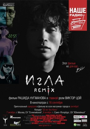 Igla Remix - Russian Movie Poster (thumbnail)