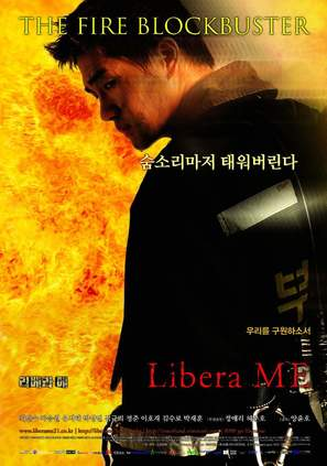 Libera me - South Korean poster (thumbnail)