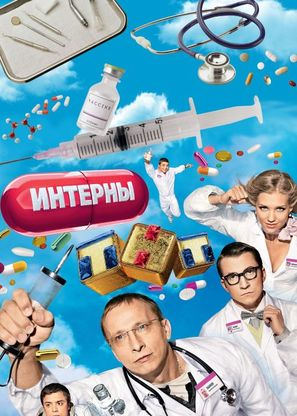 """Interny"" - Russian Movie Poster (thumbnail)"