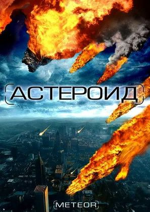 """Meteor: Path to Destruction"" - Russian Movie Cover (thumbnail)"