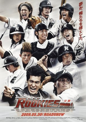 Rookies: Sotsugyô - Japanese Movie Poster (thumbnail)