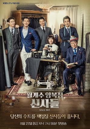 """Wolgyesoo Yangbokjum Shinsadeul"" - South Korean Movie Poster (thumbnail)"