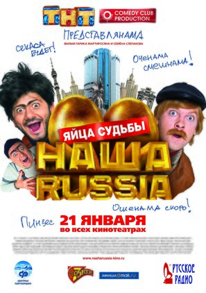 Nasha Russia. Yaytsa sudby - Russian Movie Poster (thumbnail)