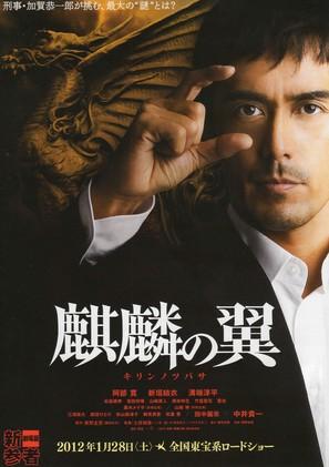 Kirin no tsubasa: Gekijouban Shinzanmono - Japanese Movie Poster (thumbnail)