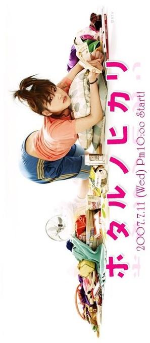 """Hotaru no hikari"" - Japanese poster (thumbnail)"